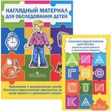 Психолого-педагогическая диагностика развития детей раннего и дошкольного возраста (с приложением) 2 тома, Стребелева Елена Антоновна