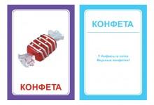 """Логопедические картинки для автоматизации звука """"Ф"""" (комплект 30 шт)"""